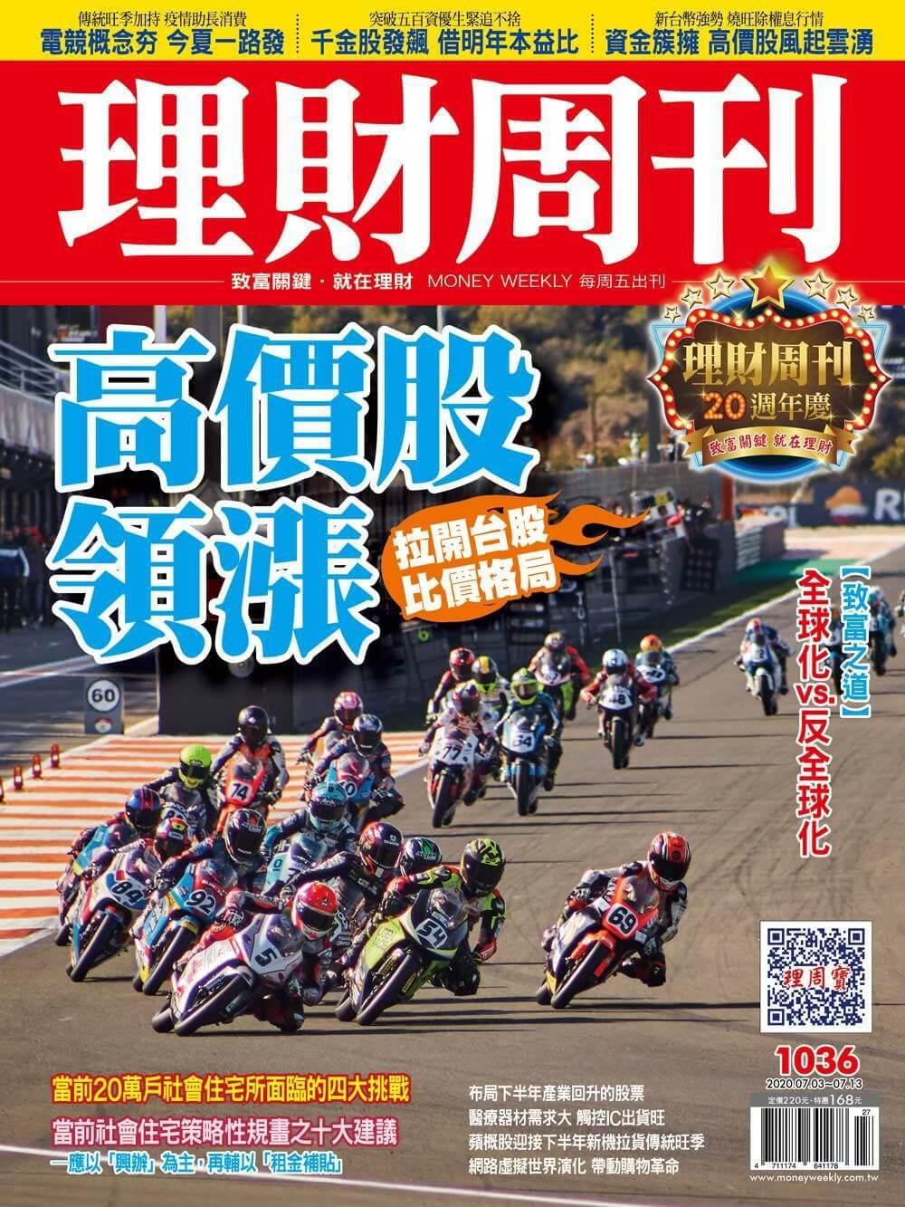 理財周刊雜誌專訪1036期婕樂纖