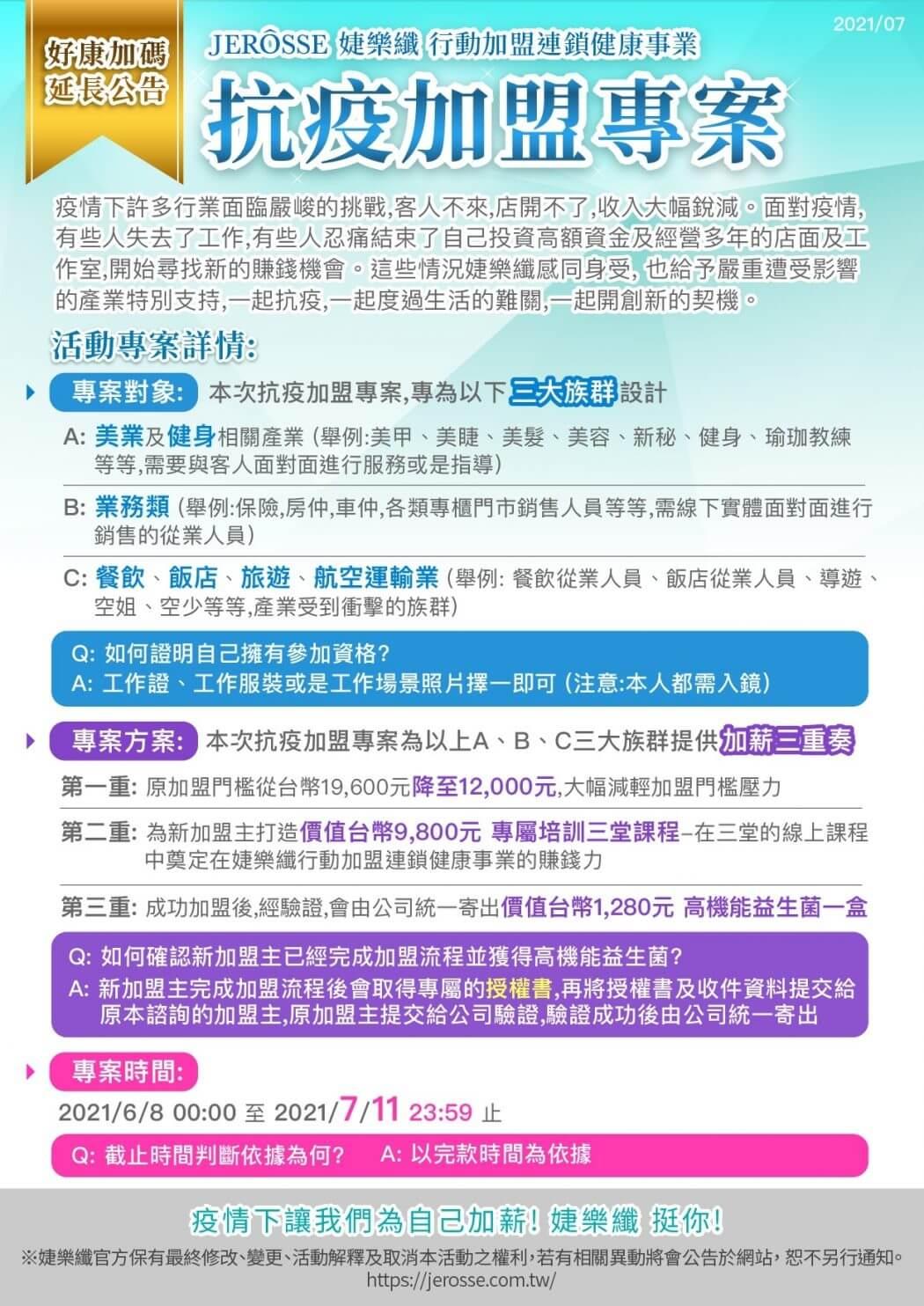 招商海報_延長公告_活動細則