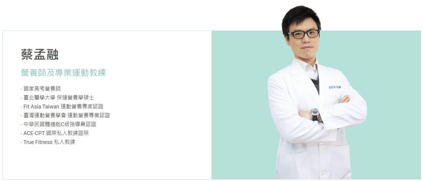 婕樂纖營養師蔡孟融