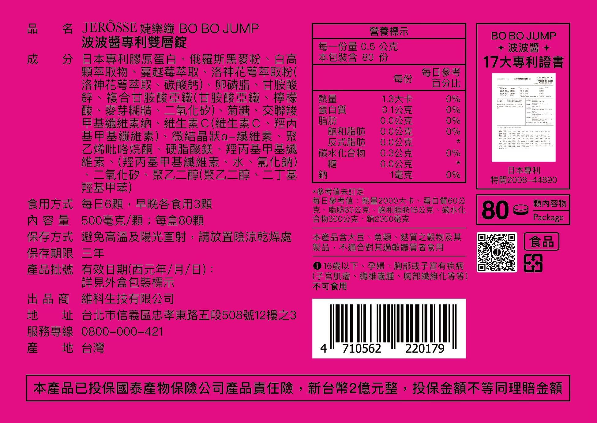 婕樂纖波波醬產品成分