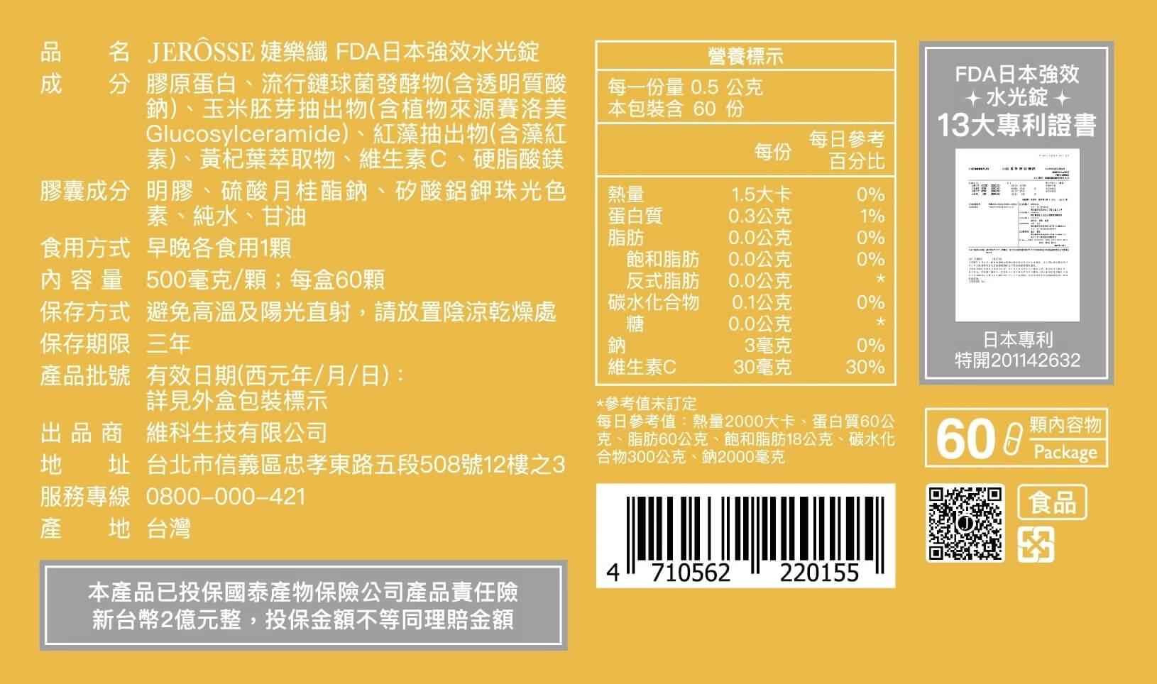婕樂纖FDA日本強效水光錠產品成分