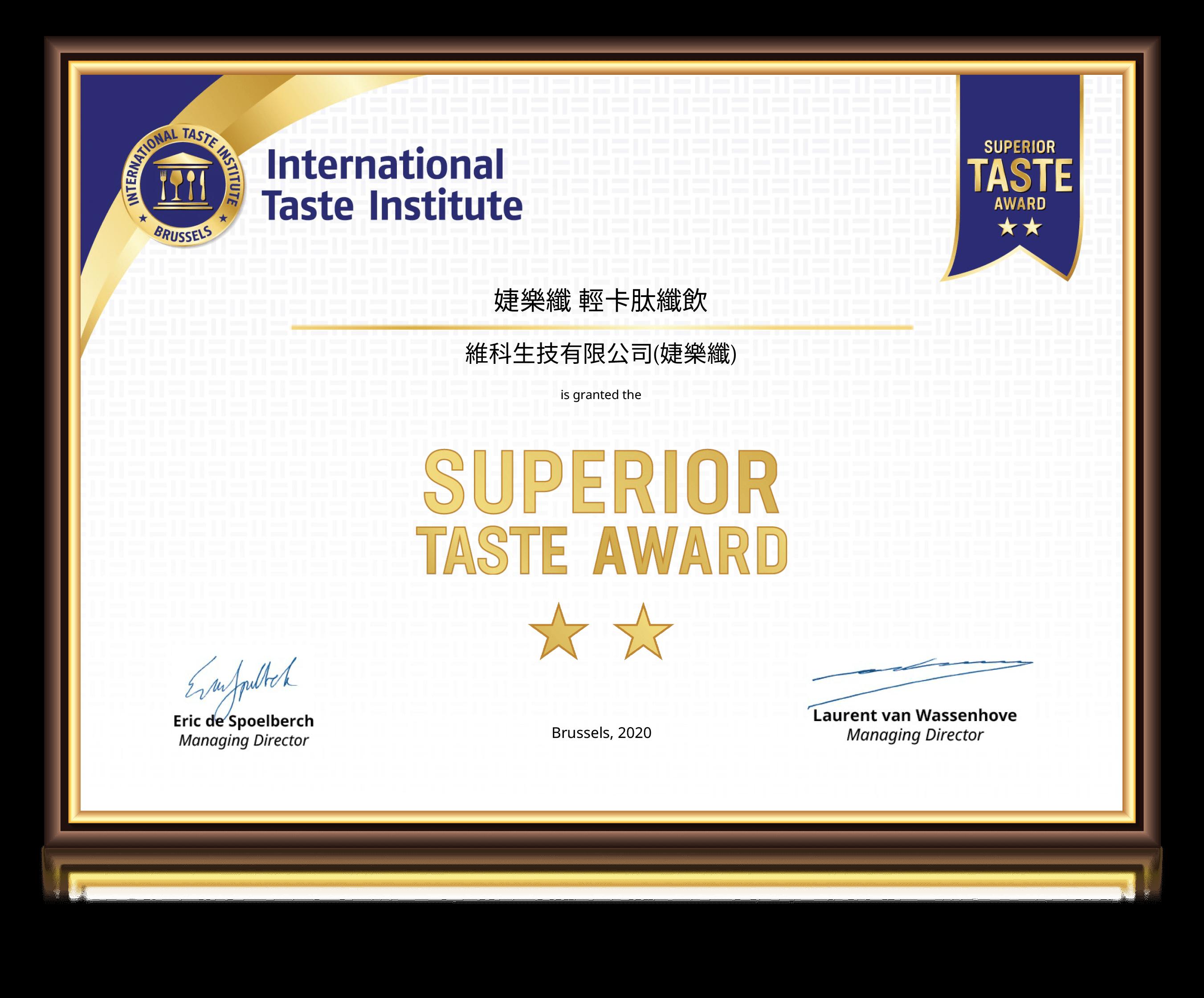 婕樂纖輕卡肽纖飲國際風味評鑑-風味絕佳獎章