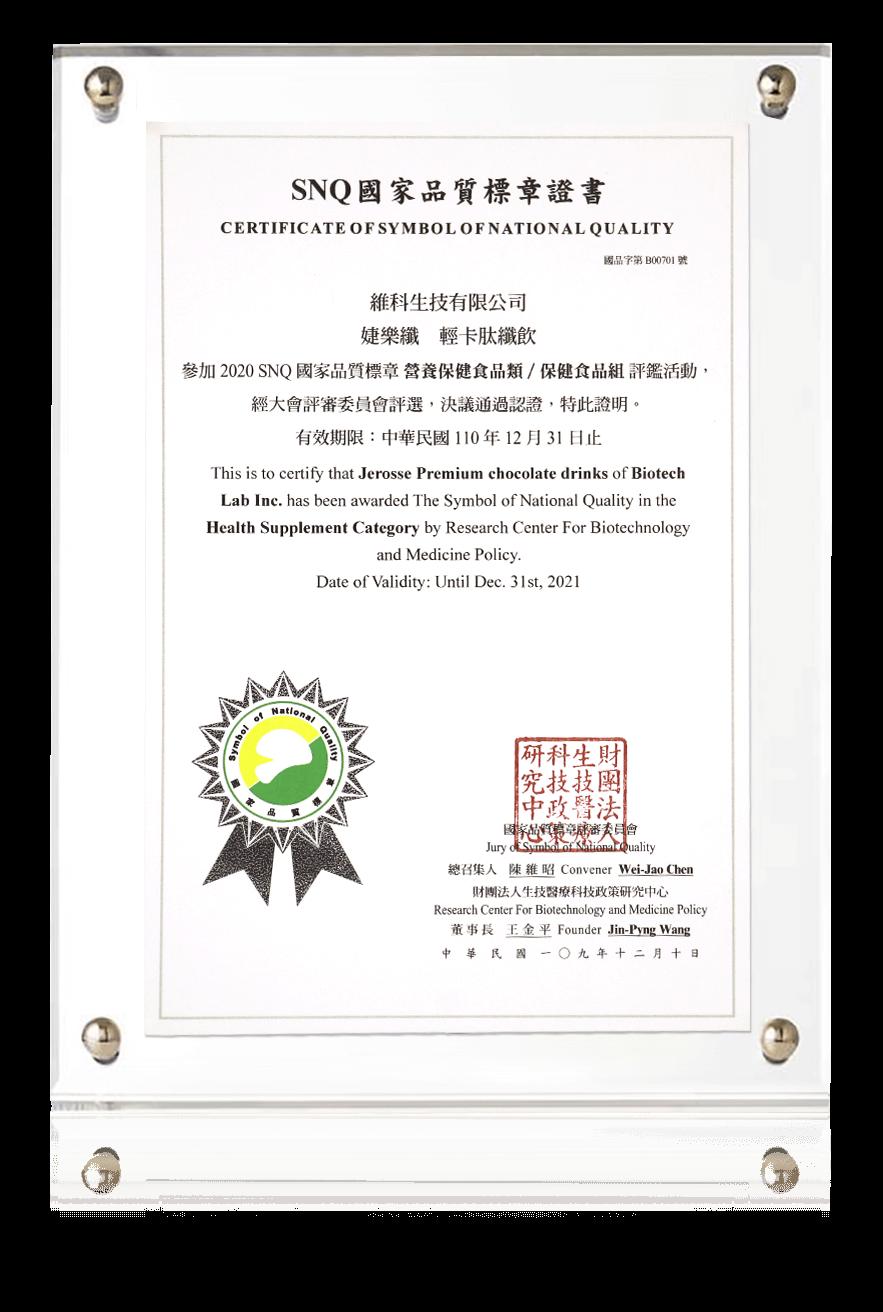 婕樂纖輕卡肽纖飲國家品質標章SNQ認證
