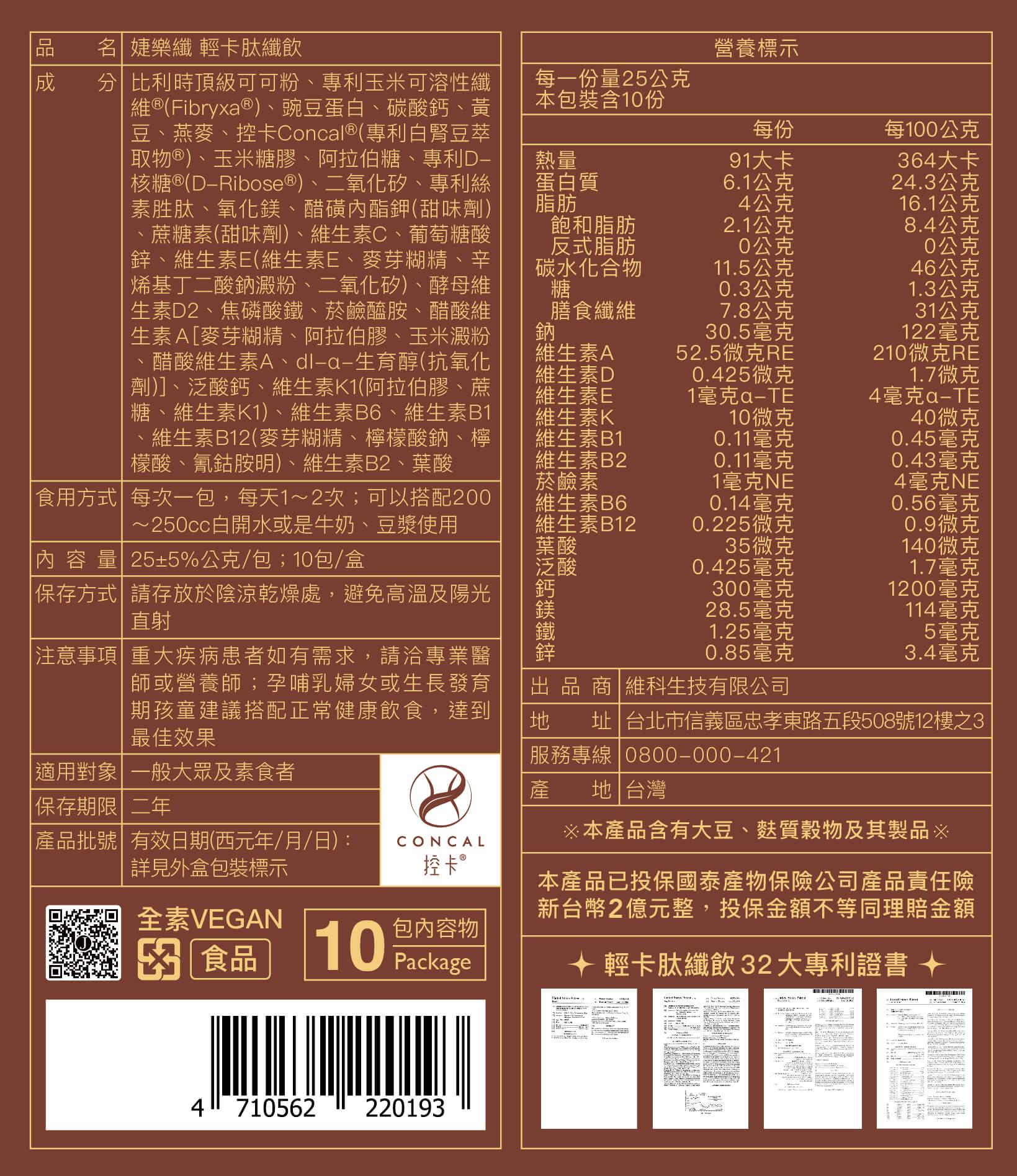 婕樂纖肽纖飲產品成分