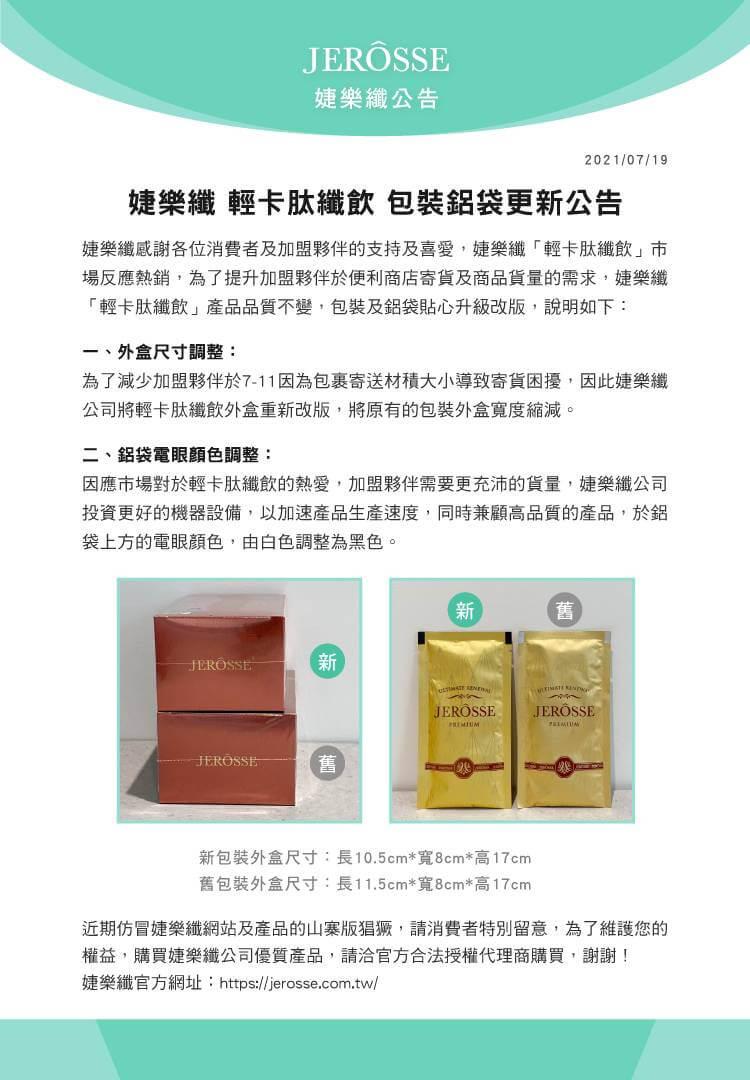 肽纖飲包裝及鋁袋更新公告
