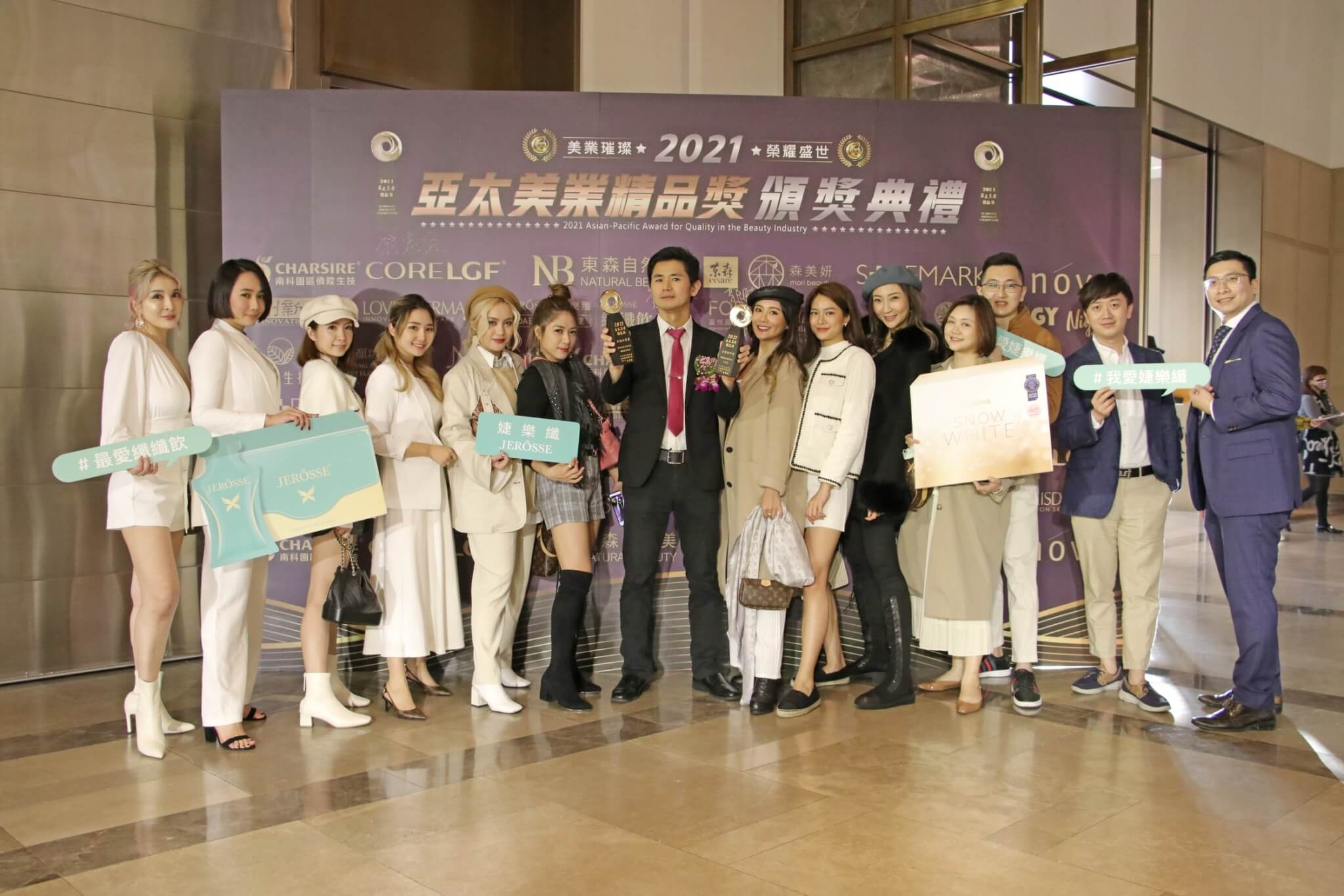 婕樂纖行動加盟商到場共襄盛舉2021亞太美業精品獎頒獎典禮。