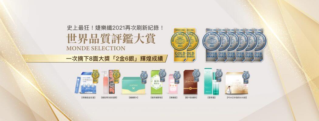 婕樂纖2021世界品質評鑑大賞完整圖