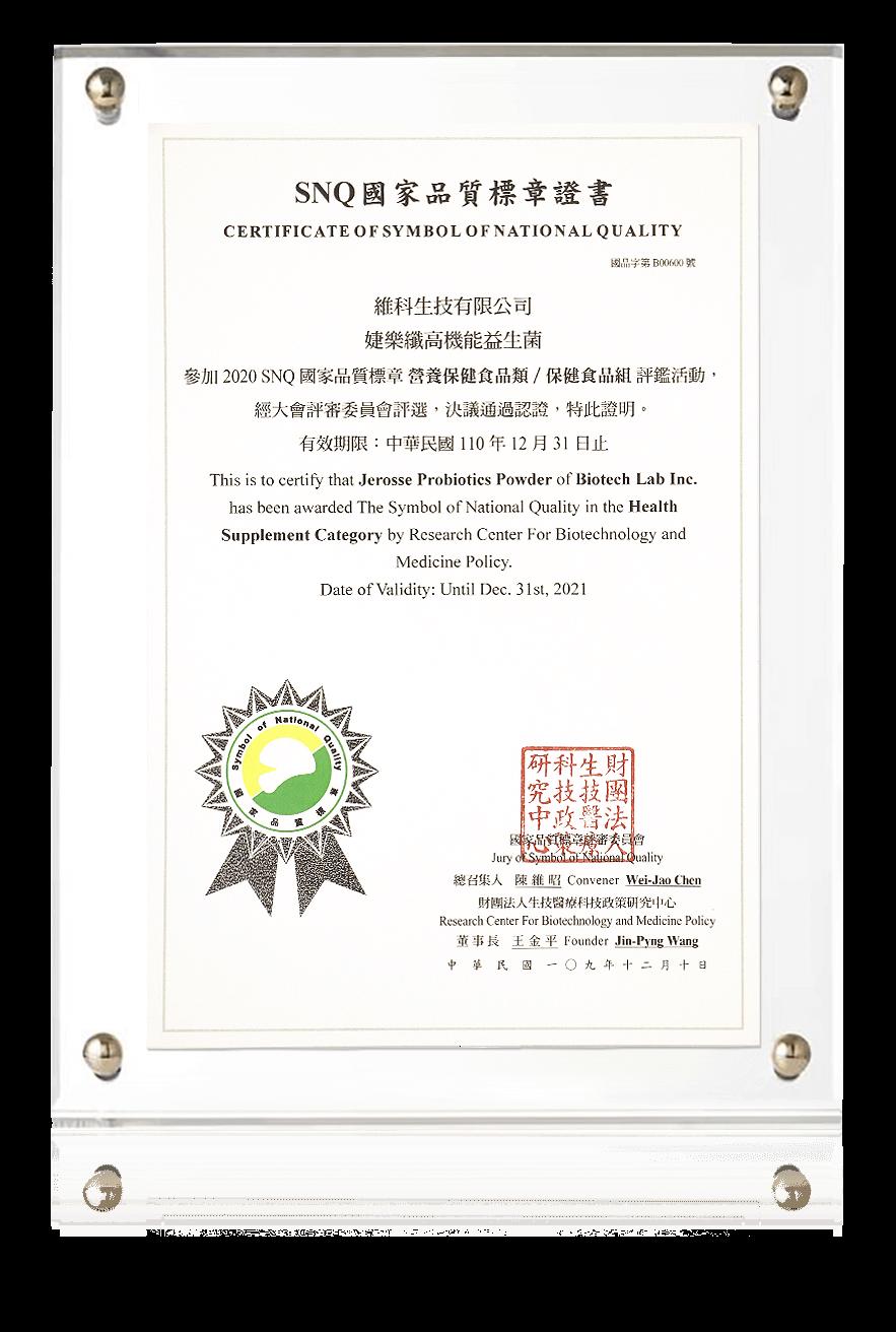 婕樂纖高機能益生菌國家品質標章SNQ認證